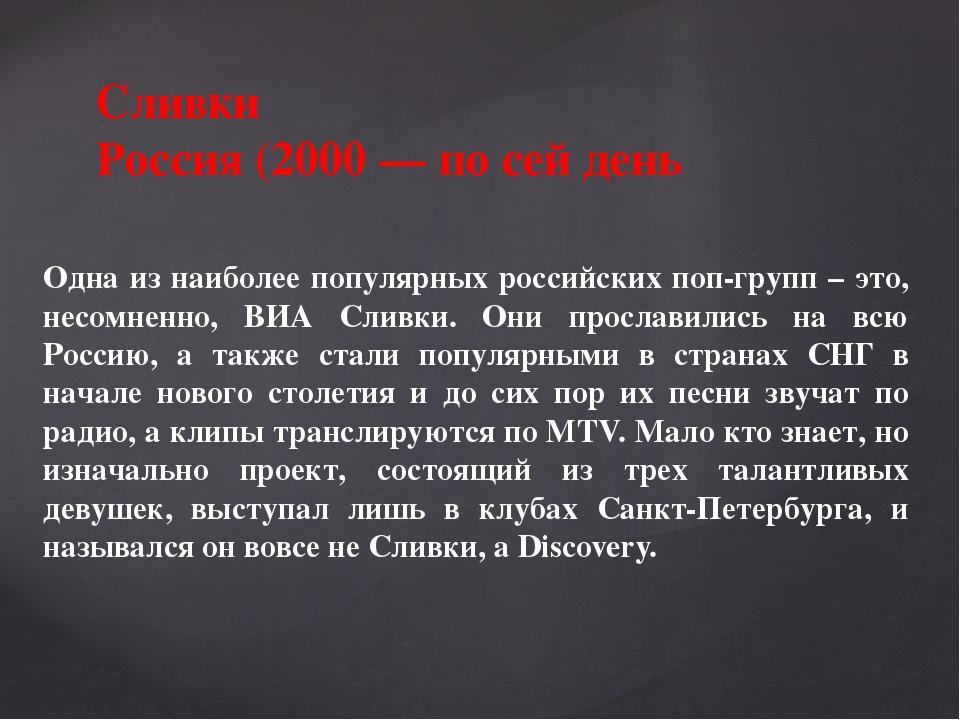 Сливки Россия (2000 — по сей день Одна из наиболее популярных российских поп-...