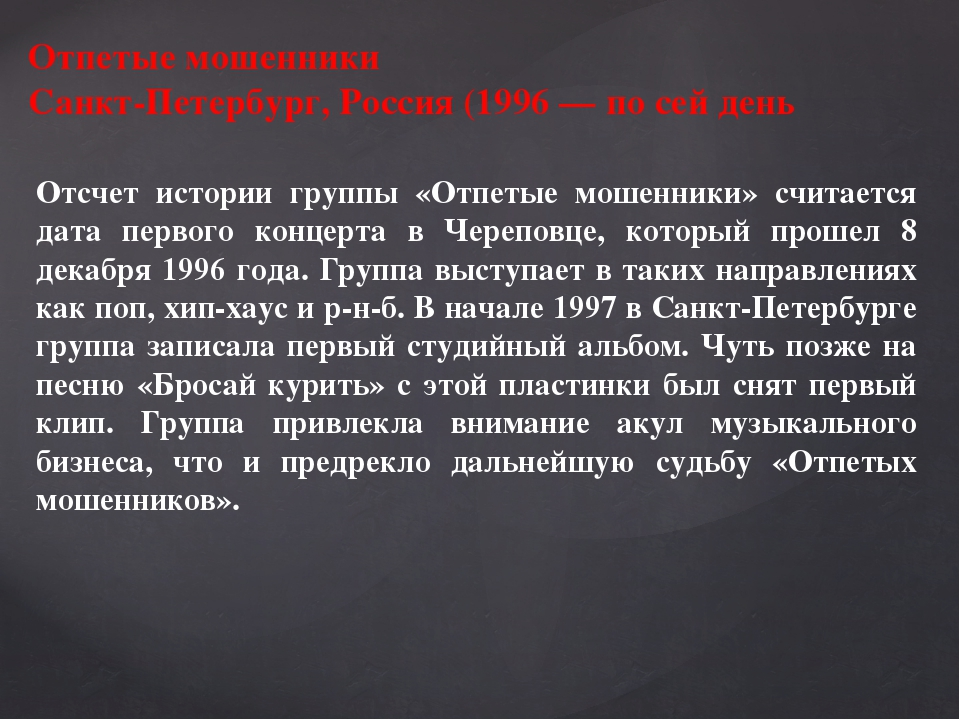 Отпетые мошенники Санкт-Петербург, Россия (1996 — по сей день Отсчет истории...