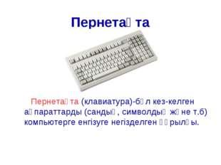 Пернетақта Пернетақта (клавиатура)-бұл кез-келген ақпараттарды (сандық, симво