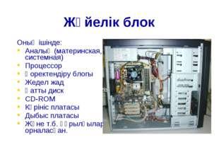 Оның ішінде: Аналық (материнская, системная) Процессор Қоректендіру блогы Жед