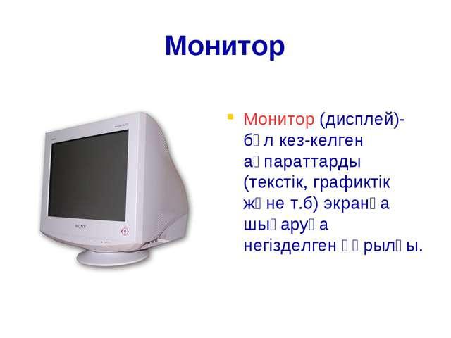 Монитор Монитор (дисплей)-бұл кез-келген ақпараттарды (текстік, графиктік жән...