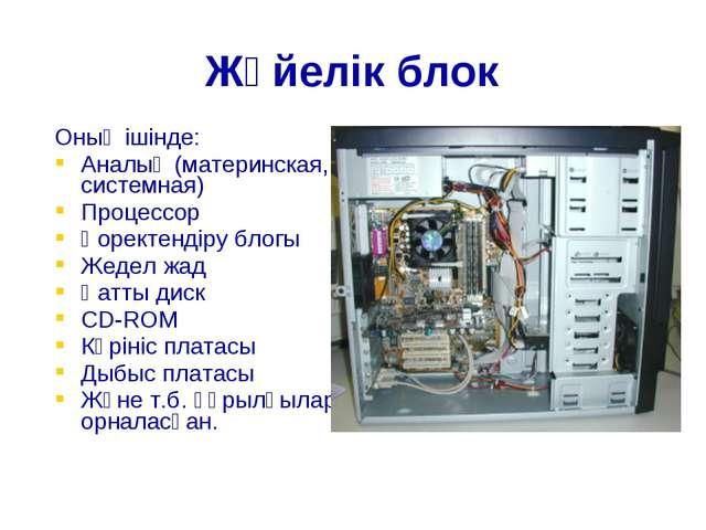 Оның ішінде: Аналық (материнская, системная) Процессор Қоректендіру блогы Жед...