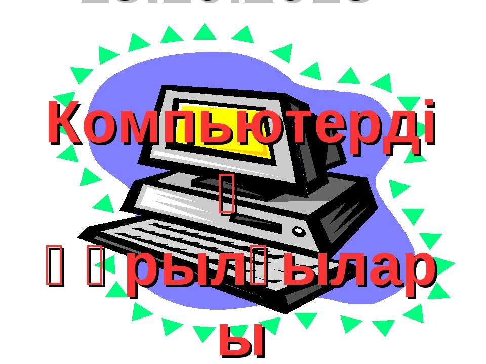 15.10.2015 Компьютердің құрылғылары