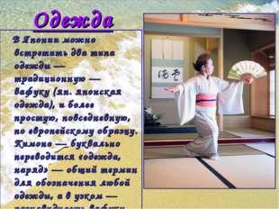 Одежда В Японии можно встретить два типа одежды— традиционную— вафуку(яп.