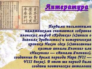 Литература Первыми письменными памятникамисчитаются собрание японских мифов