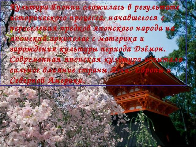 Культура Японии сложилась в результате исторического процесса, начавшегося с...