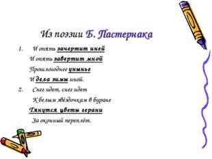 Из поэзии Б. Пастернака И опять зачертит иней И опять завертит мной Прошлогод