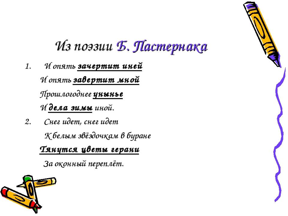 Из поэзии Б. Пастернака И опять зачертит иней И опять завертит мной Прошлогод...