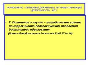 7. Положение о научно – методическом совете по коррекционно-педагогическим п