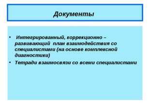 Документы Интегрированный, коррекционно –развивающий план взаимодействия со с