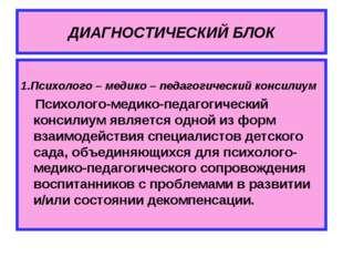 ДИАГНОСТИЧЕСКИЙ БЛОК 1.Психолого – медико – педагогический консилиум Психолог