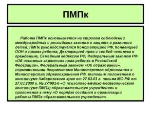 ПМПк Работа ПМПк основывается на строгом соблюдении международных и российски