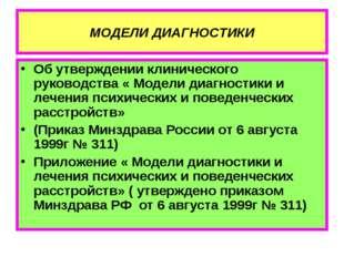 МОДЕЛИ ДИАГНОСТИКИ Об утверждении клинического руководства « Модели диагности