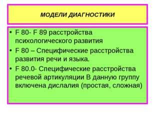 МОДЕЛИ ДИАГНОСТИКИ F 80- F 89 расстройства психологического развития F 80 – С