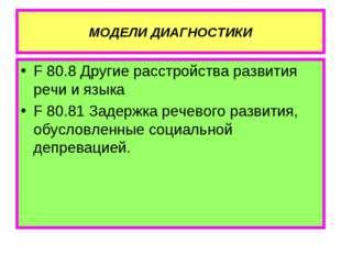 МОДЕЛИ ДИАГНОСТИКИ F 80.8 Другие расстройства развития речи и языка F 80.81 З