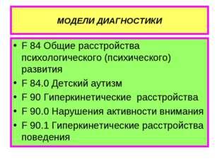 МОДЕЛИ ДИАГНОСТИКИ F 84 Общие расстройства психологического (психического) ра