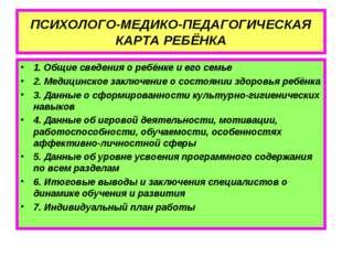 ПСИХОЛОГО-МЕДИКО-ПЕДАГОГИЧЕСКАЯ КАРТА РЕБЁНКА 1. Общие сведения о ребёнке и е
