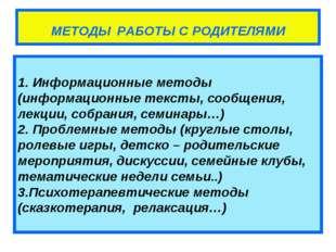 МЕТОДЫ РАБОТЫ С РОДИТЕЛЯМИ 1. Информационные методы (информационные тексты, с