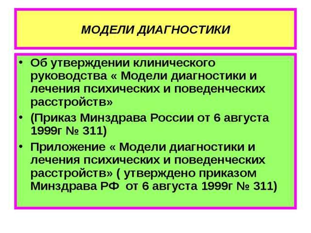МОДЕЛИ ДИАГНОСТИКИ Об утверждении клинического руководства « Модели диагности...