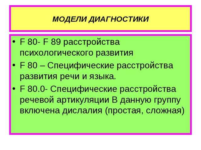 МОДЕЛИ ДИАГНОСТИКИ F 80- F 89 расстройства психологического развития F 80 – С...
