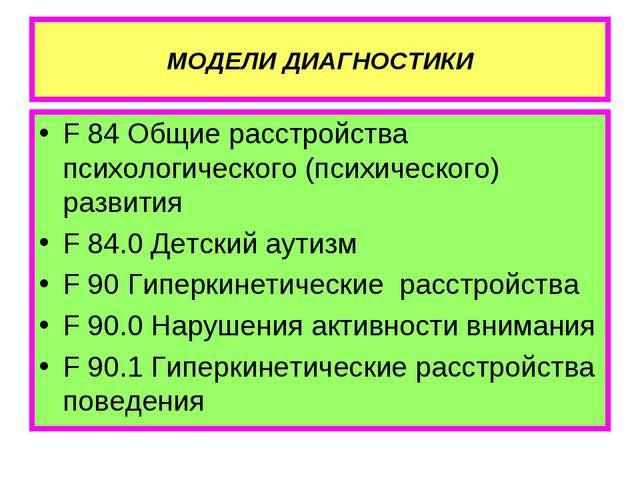 МОДЕЛИ ДИАГНОСТИКИ F 84 Общие расстройства психологического (психического) ра...