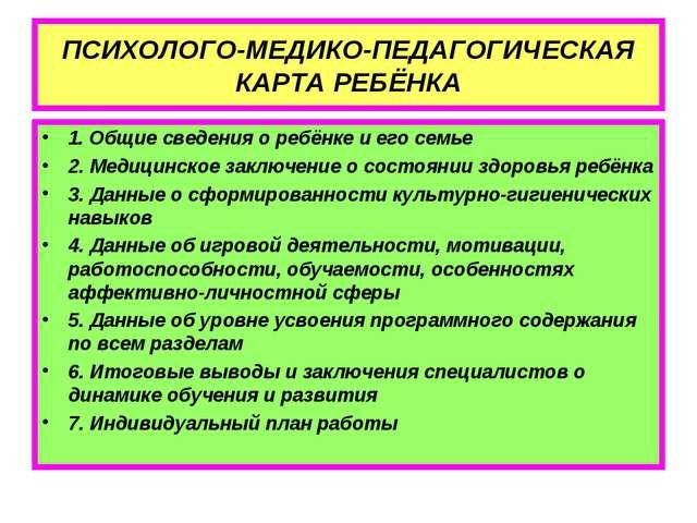 ПСИХОЛОГО-МЕДИКО-ПЕДАГОГИЧЕСКАЯ КАРТА РЕБЁНКА 1. Общие сведения о ребёнке и е...