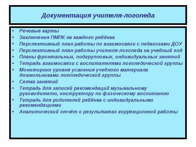 Презентация по логопедии на тему Организация работы коррекционно  Документация учителя логопеда Речевые карты Заключения ПМПК на каждого ребёнк
