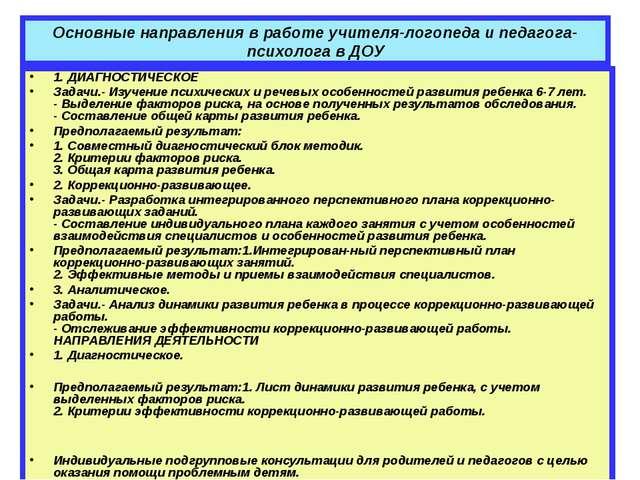 Основные направления в работе учителя-логопеда и педагога-психолога в ДОУ 1....