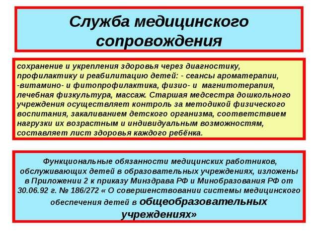 Служба медицинского сопровождения Функциональные обязанности медицинских рабо...
