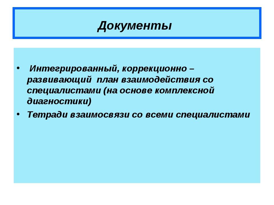 Документы Интегрированный, коррекционно –развивающий план взаимодействия со с...