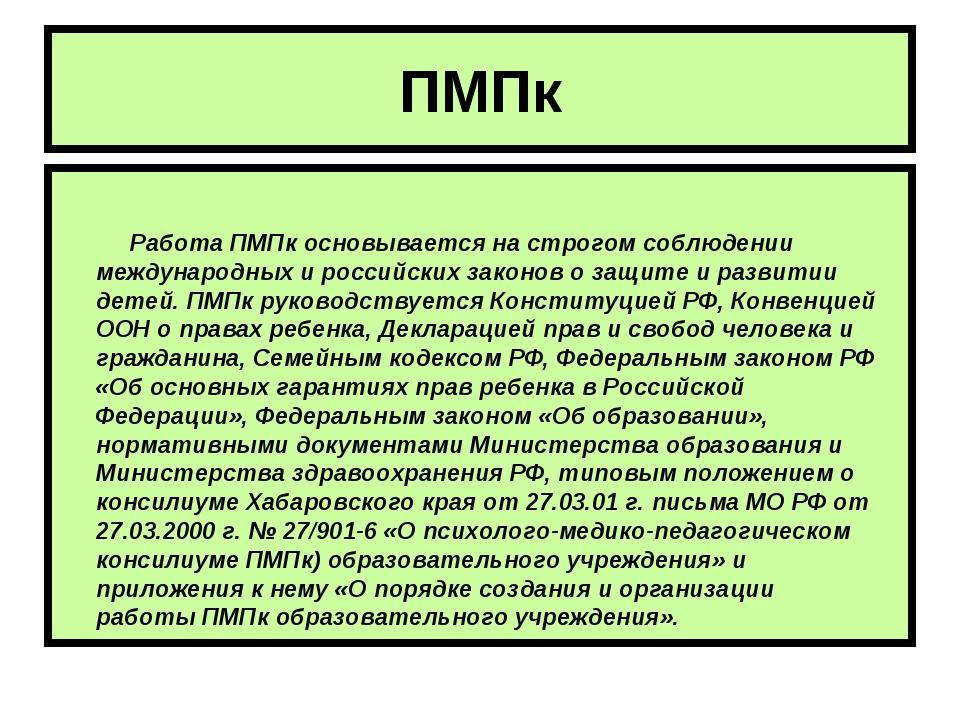 ПМПк Работа ПМПк основывается на строгом соблюдении международных и российски...