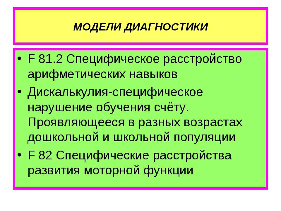 МОДЕЛИ ДИАГНОСТИКИ F 81.2 Специфическое расстройство арифметических навыков Д...