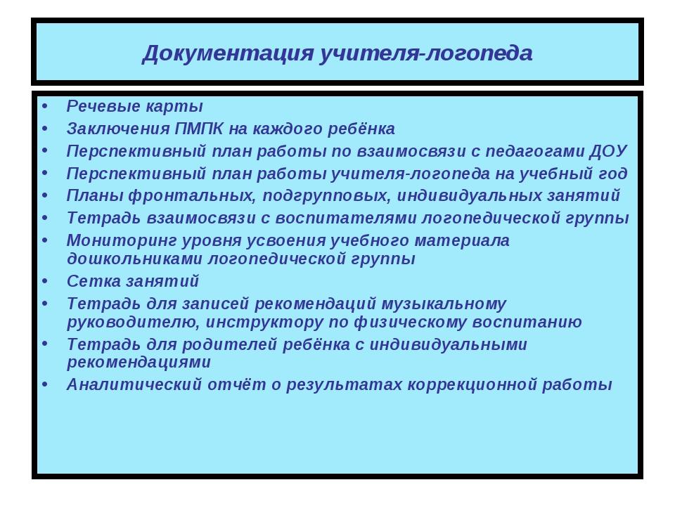 Документация учителя-логопеда Речевые карты Заключения ПМПК на каждого ребёнк...