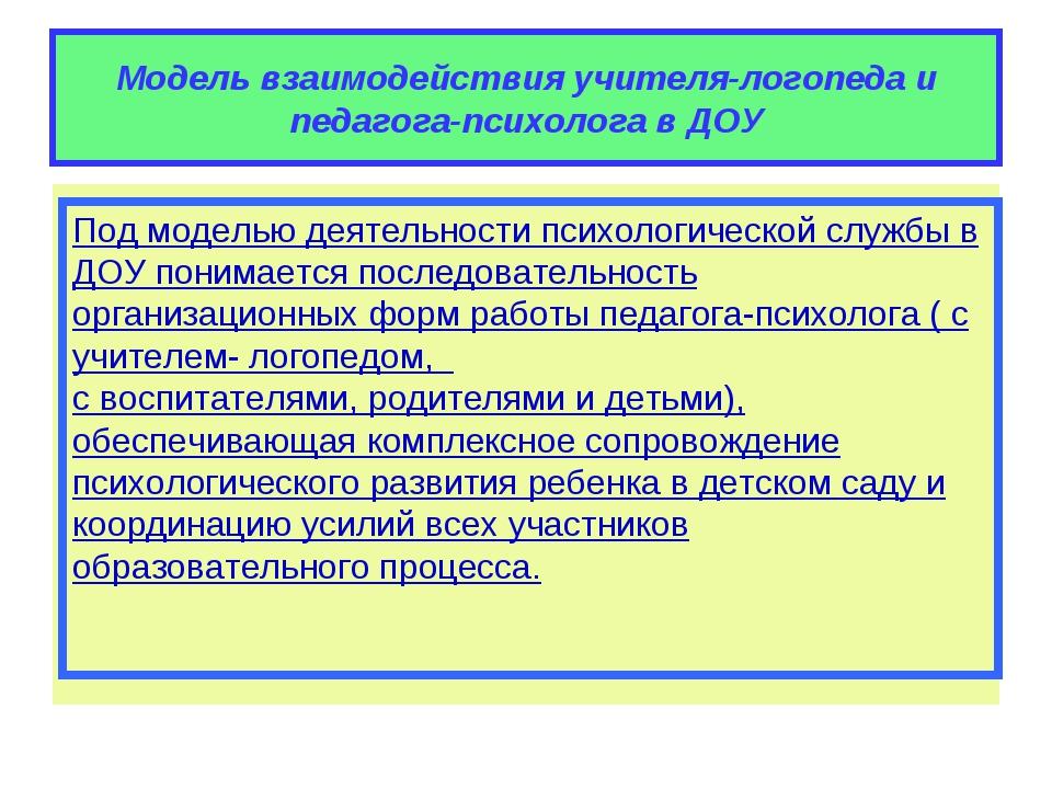 Модель взаимодействия учителя-логопеда и педагога-психолога в ДОУ Под моделью...