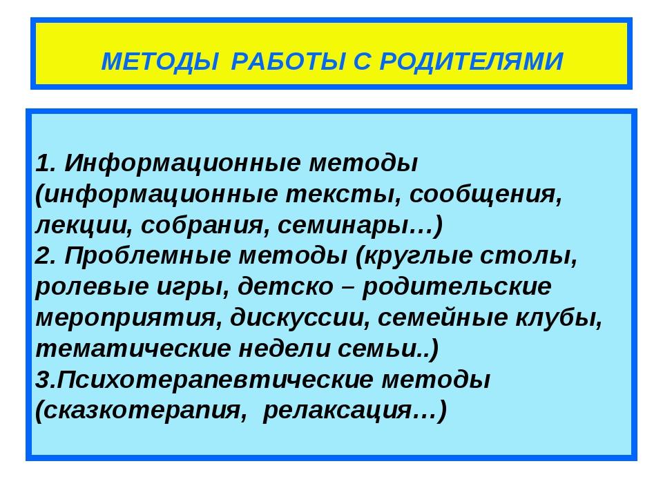 МЕТОДЫ РАБОТЫ С РОДИТЕЛЯМИ 1. Информационные методы (информационные тексты, с...
