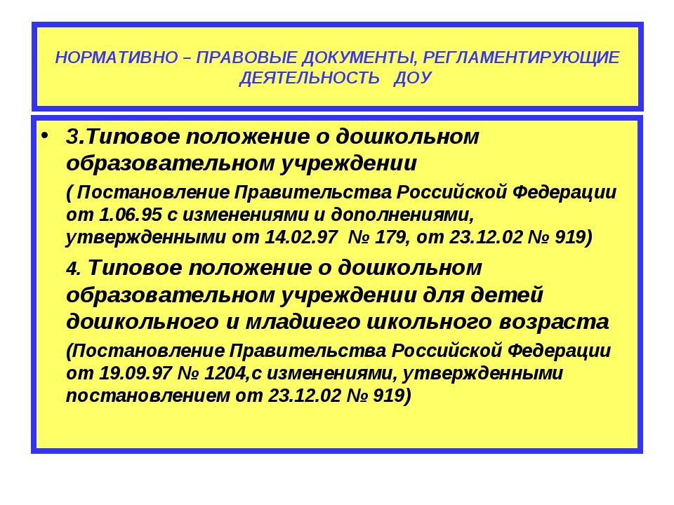 3 3.Типовое положение о дошкольном образовательном учреждении ( Постановление...