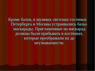Кроме балов, в шумных светских гостиных Петербурга и Москвы устраивались балы