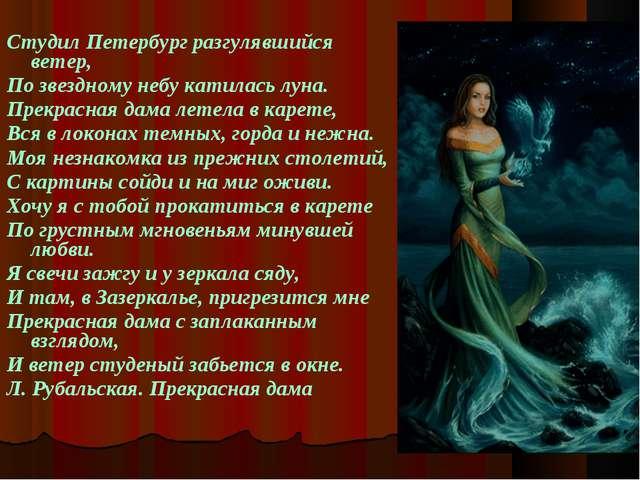Студил Петербург разгулявшийся ветер, По звездному небу катилась луна. Прекра...