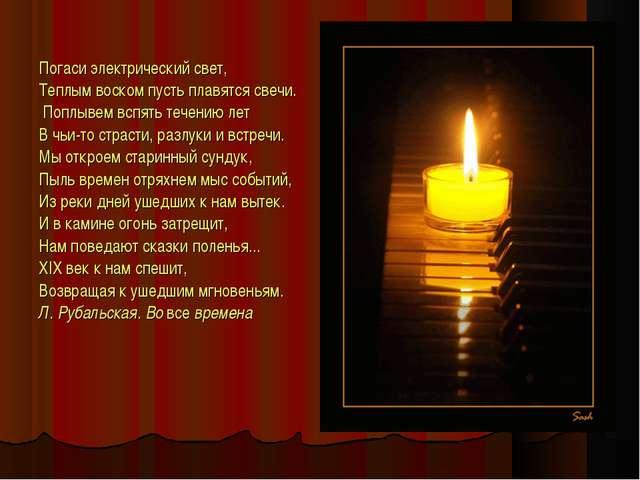Погаси электрический свет, Теплым воском пусть плавятся свечи. Поплывем вспят...