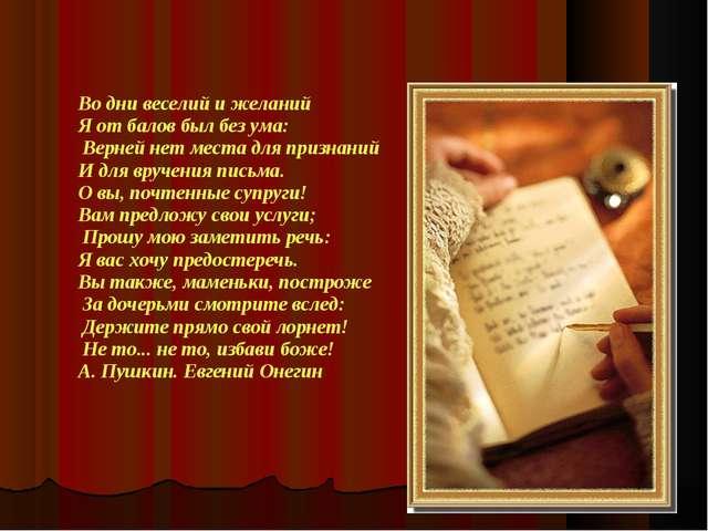 Во дни веселий и желаний Я от балов был без ума: Верней нет места для признан...