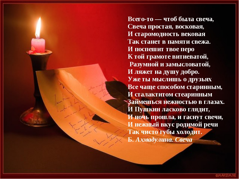 Всего-то — чтоб была свеча, Свеча простая, восковая, И старомодность вековая...
