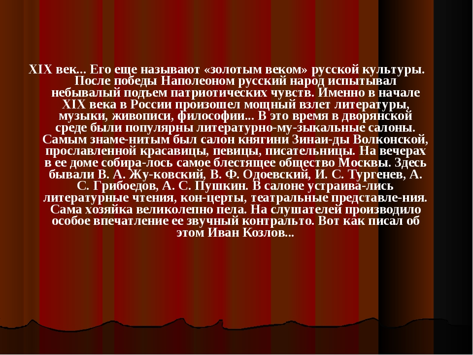 XIX век... Его еще называют «золотым веком» русской культуры. После победы На...