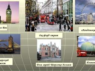 Биг Бен «Лондонский глаз» Оксфорд-стрит Тауэрский мост Планетарий Гайд - па