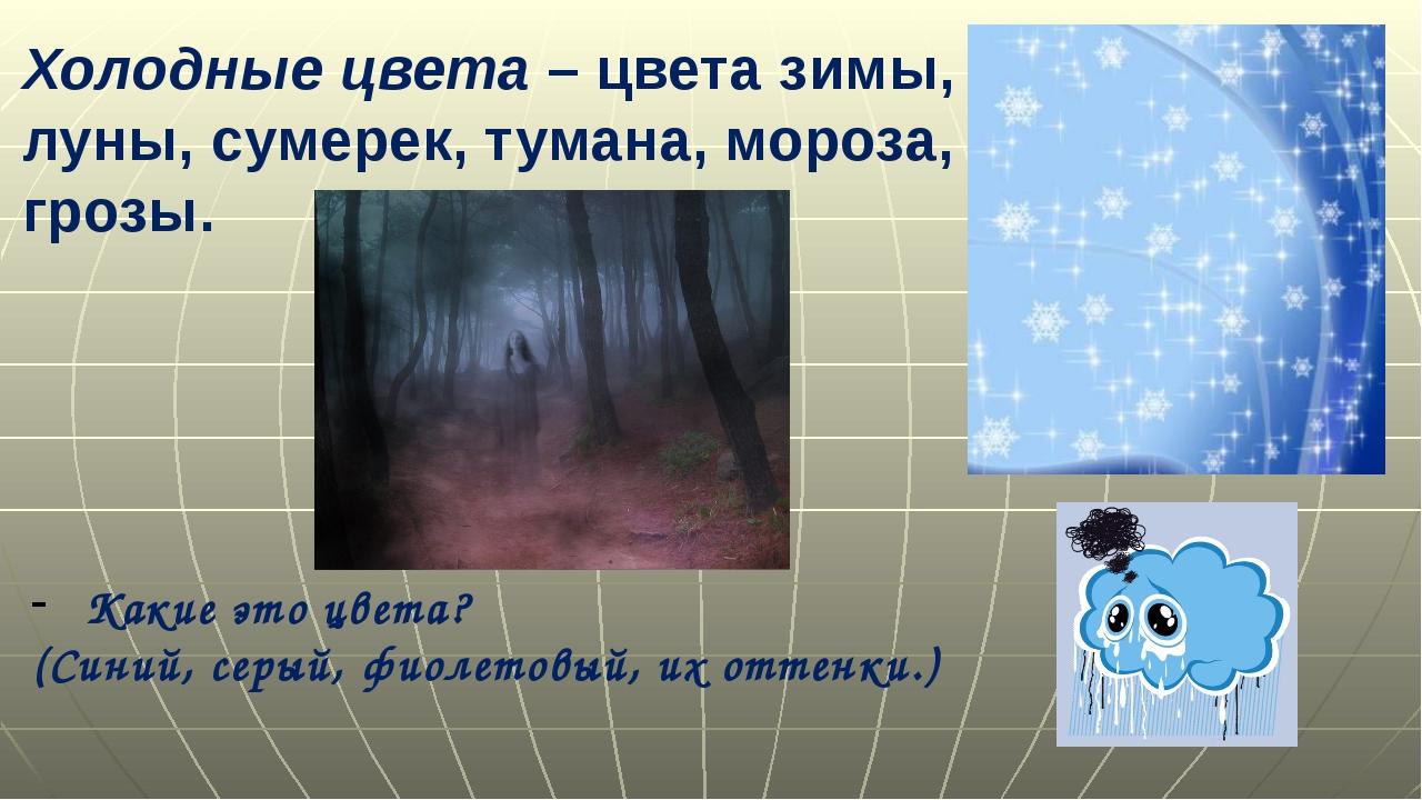 Холодные цвета – цвета зимы, луны, сумерек, тумана, мороза, грозы. Какие это...
