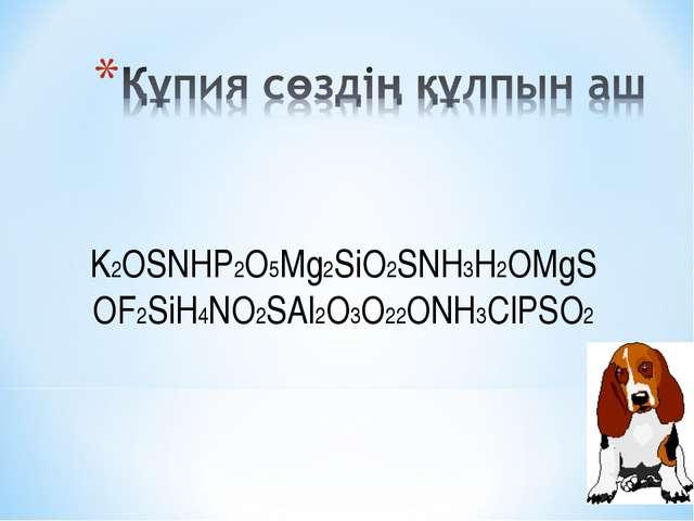 K2OSNHP2O5Mg2SiO2SNH3H2OMgS OF2SiH4NO2SAl2O3O22ONH3ClPSO2
