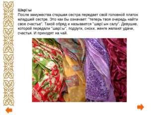 Шарғы После замужества старшая сестра передает свой головной платок младшей с