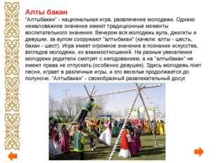"""Алты бакан """"Алтыбакан"""" - национальная игра, развлечение молодежи. Однако нема"""