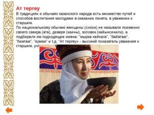 Ат тергеу В традициях и обычаях казахского народа есть множество путей и спос
