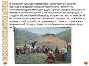 В казахской культуре образовался своеобразный симбиоз обычаев и традиций, кот