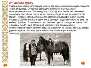 Ат майын сурау Традициями казахского народа учтены все моменты жизни людей, к